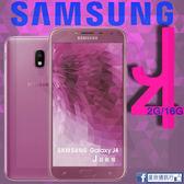 【星欣】SAMSUNG Galaxy J4 SM-J400 入門款新上市 可拆卸背蓋 輕鬆換電池 5.5吋大螢幕 直購價