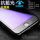 iPhone X 絲印 全螢幕 防藍光 抗藍光 9H鋼化膜 硬邊 螢幕保護貼 蘋果 iPhone 8 7 plus 手機保護膜
