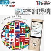 【海夫健康生活館】人因科技 WiFi 雲端 AI 翻譯機(IT022V)