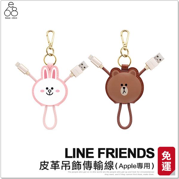 GARMMA LINE 正版 iPhone 蘋果 傳輸線 卡通 吊飾 熊大 熊美 兔兔 Kitty 充電線 可愛 皮革 2.4A 數據線