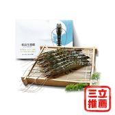 【Hello ocean】大成 無毒根島生態蝦 (800G/15隻/盒)-電電購