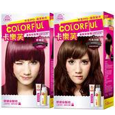 COLORFUL卡樂芙優質染髮霜系列(共12色) ◆四季百貨◆