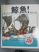 【書寶二手書T3/少年童書_XAW】鯨魚!_五味太郎