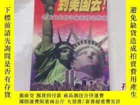 二手書博民逛書店到美國去:罕見赴美留學旅遊移民指南Y10274 易水編著 當代世