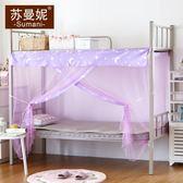 聖誕節交換禮物-大學生蚊帳宿舍寢室1.0M1.2米1.5m單人床BLNZ