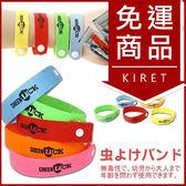 kiret  驅蚊 防蚊手環 日本隨身驅蚊手環20入