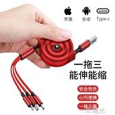 一拖三充電線伸縮三合一手機快充typec蘋果數據線安卓定制logo多功能多用  一米陽光