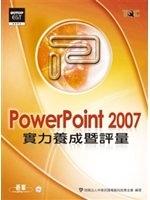 二手書博民逛書店《PowerPoint 2007實力養成暨評量(附光碟)》 R2