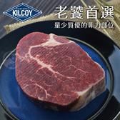 【超值免運】澳洲安格斯藍鑽極鮮超厚切菲力牛排3片組(250公克/1片)