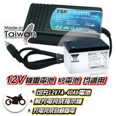 12V3.5A 摩托車電池充電器組 ~智慧型 反接保護 ~CSP進煌 【台灣製造 】