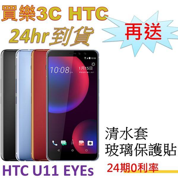 現貨 HTC U11 EYEs 雙卡手機64G,送 清水套+玻璃保護貼,24期0利率