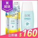 自白肌 玻尿酸涼感防曬乳液35g(SPF...