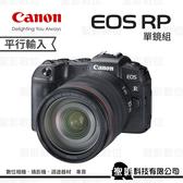 Canon EOS RP 單鏡組(含 RF 24-105mm F4L IS USM) 全片幅 微單眼 無反相機 3期零利率【平行輸入】WW