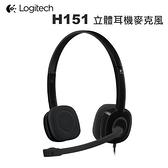 Logitech 羅技 H151 立體耳機麥克風 與電腦/平板/智慧型手機相容