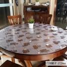 桌布圓臺布膠布磨砂皮子椅墊餐廳防燙超薄150酒店家用歺貼紙餐桌布mm 小山好物