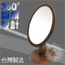 台灣製!W987可調式橢圓形桌鏡.化妝鏡-單入 [54835]
