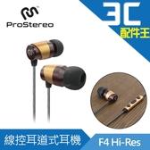ProStereo F4 Hi-Res 高解析音效 線控耳道式耳機 公司貨 高音質 通話功能 立體聲 控制器