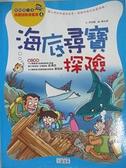 【書寶二手書T7/少年童書_ELN】海底尋寶探險_徐月珠, 洪在徹