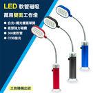 LIKA夢 多功能LED軟管磁吸萬用雙面...