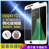 鋼化玻璃貼 OPPO R15 R11S R11 A77 A57 F1S 螢幕保護貼 滿版覆蓋 鋼化膜 手機螢幕貼 保護貼 保護膜