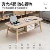北歐茶幾小戶型客廳沙發邊幾簡約現代簡易家用桌子多功能創意茶桌ATF 韓美e站