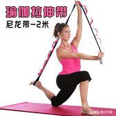 瑜伽輔助抻筋繩拉伸練習 伸展拉筋帶   LY5516『M&G大尺碼』
