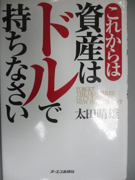 【書寶二手書T2/投資_CM3】現在擁有美元資產(日文)_太田晴雄