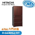 《麥士音響》 HITACHI日立 676公升 六門冰箱    R-G680GJ 琉璃棕