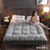 床墊 加厚10cm榻榻米學生宿舍地鋪1.5m1.8m米折疊被 AW5071【棉花糖伊人】