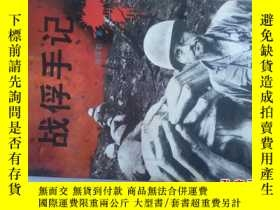 二手書博民逛書店罕見戰浮手記Y225403 張澤石 青海人民出版社 出版1995