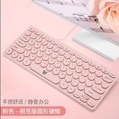 小鍵盤 鍵盤可愛粉色少女心復古朋克有線電腦USB外接家用【快速出貨八折鉅惠】
