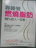 【書寶二手書T2/美容_A83】靠睡覺燃燒脂肪,99%的人一定瘦_麥可布勞斯、黛博拉