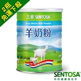【三多生技】羊奶粉x2罐 (800公克/罐)