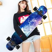 雙力長板滑板初學者成人青少年刷街男女生四輪舞板雙翹抖音滑板車YYJ  夢想生活家