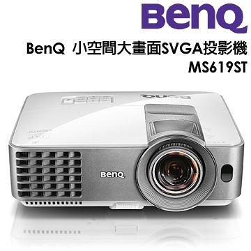 BenQ MS619ST 小空間大畫面 SVGA 投影機 ★24期0利率★