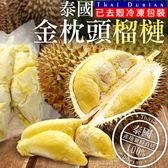 【大口市集】金枕頭榴槤肉2包組(500g/包)+芒果磚塊冰10顆