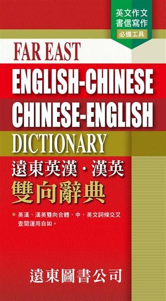 遠東英漢.漢英雙向辭典 300 Primary Chinese Characters (Simplified Charact..