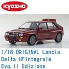 現貨 KYOSHO 京商 1/18 Lancia Delta HF Integrale Evo.II Edizione 酒紅色 KS08343C