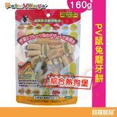 魔法村Pet Village 鼠兔用綜合熱狗堡磨牙餅160g【寶羅寵品】