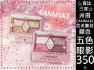 ☆貨比三家☆ COSME CANMAKE 完美雕刻 顯色細緻裸色 5色 眼影 眼線筆 腮紅 眉彩 修容粉 彩妝盒