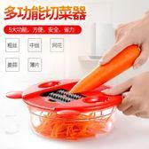 (超夯免運)家用馬鈴薯絲切絲器廚房用品多功能切菜蘿卜擦絲馬鈴薯片切片刨絲神器