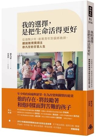 我的選擇,是把生命活得更好:從換腎少年、創業青年到偏鄉教師,總統教育獎得主徐凡甘
