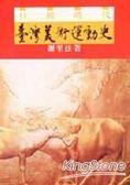 台灣美術運動史