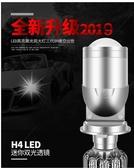 車載LED燈 汽車led大燈h4遠近一體帶雙光透鏡車燈超亮聚光摩托車燈泡通用G9 3C公社