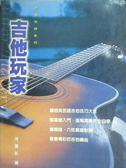 【書寶二手書T6/音樂_ZDT】吉他手冊系列叢書:吉他玩家_周重凱/著