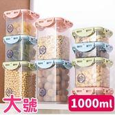 廚房用品 北歐風方形密封雜糧罐1000ml-大號 【KFS127】收納女王