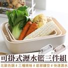 居家廚房可掛式瀝水籃三件組 蔬果藍洗菜藍...