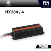 【JL】四聲道全頻放大器 HX280 / 4*汽車音響擴大機