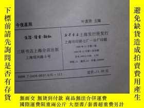 二手書博民逛書店罕見今夜星辰Y182979 葉惠賢 上海三聯書店 出版1992