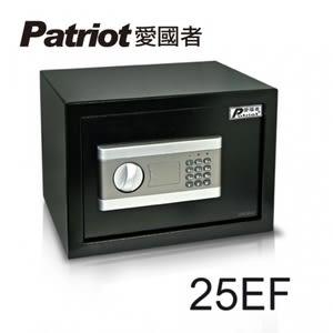 【愛國者】電子密碼型保險箱(25EF)